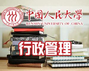 中国人民大学政治学专业行政管理方向在职课程研修班招生简章