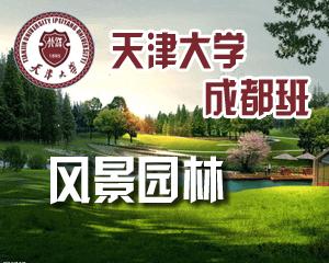 天津大学建筑学院(风景园林方向)在职研究生招生简章