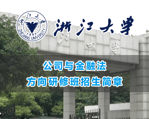 2016年浙江大学法学专业公司与金融法方向(同等学力)申请硕士学位课程招生简章
