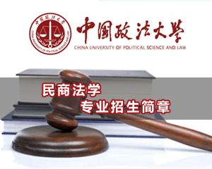 中国政法大学继续教育学院法学(民商法学方向)在职研究生招生简章