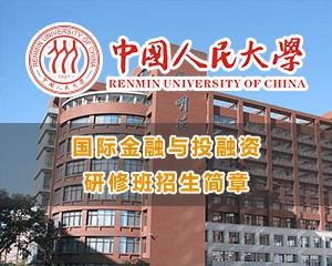 2016年中国人民大学世界经济学专业国际金融与投资方向研修(广州)班招生简章