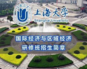 上海大学国际经济与区域经济招生简章