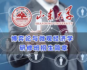 山东大学经济研究院博弈论与微观经济学方向同等学力申请硕士招生简章