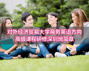 对外经济贸易大学外国语言学及应用语言学专业商务英语方向招生简章