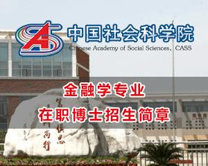 中国社会科学院在职金融学博士班招生简章