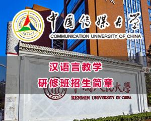 中国传媒大学(汉语言教学方向)高级课程进修班招生简章