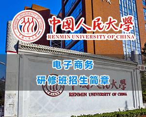 中国人民大学经济学院网络经济学专业(互联网金融方向)课程研修班招生简章