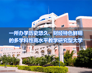 云南财经大学在职研究生
