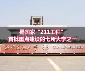西安交通大学深圳班在职研究生