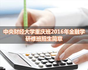 中央财经大学金融在职高级研修班(重庆班)招生简章
