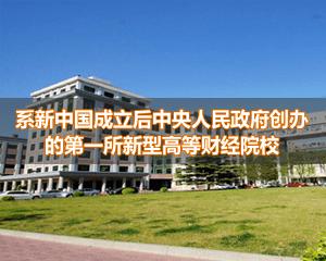 中央财经大学重庆班学院新闻