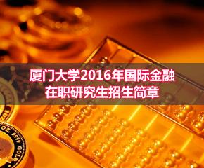 厦门大学深圳班在职研究生国际金融招生简章