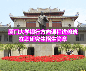 厦门大学深圳班银行方向在职研究生