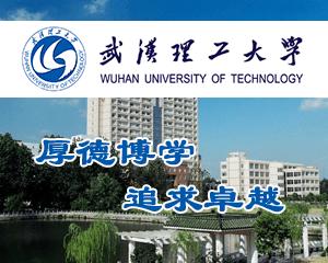 武汉理工大学广州班在职研究生