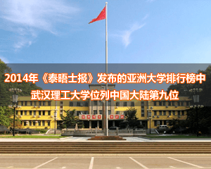 武汉理工大学广州班在职研究生招生简章