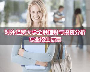 对外经贸大学武汉班金融理财