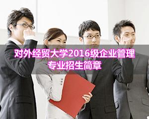 对外经贸大学武汉班企业管理
