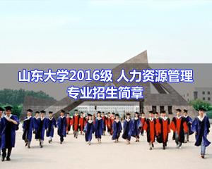 山东大学深圳班人力资源管理