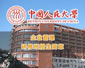 2016年中国人民大学技术经济及管理专业企业管理方向课程研修班招生简章