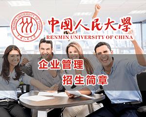 中国人民大学技术经济及管理专业企业管理课程研修班招生简章