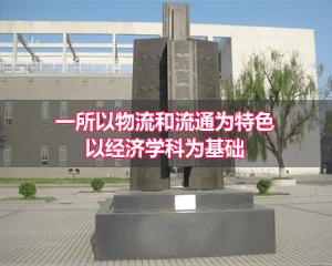 北京物资学院招生简章