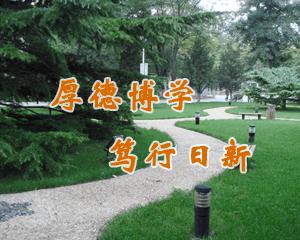 北京物资学院简章
