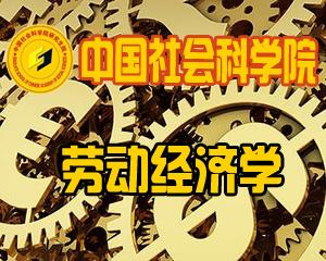 中国社会科学院劳动经济学