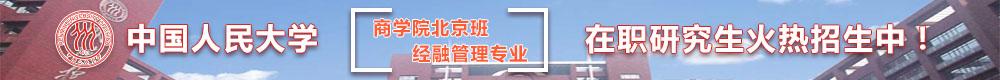 中国人民大学在职研究生火热招生中