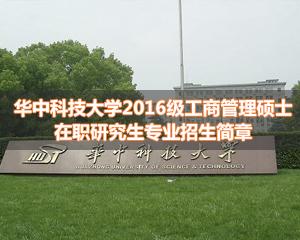 华中科技大学工商管理硕士在职研究生