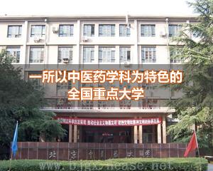 北京中医药大学焦点图
