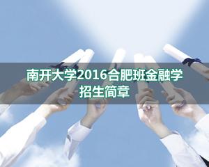南开大学2016合肥班金融学招生简章