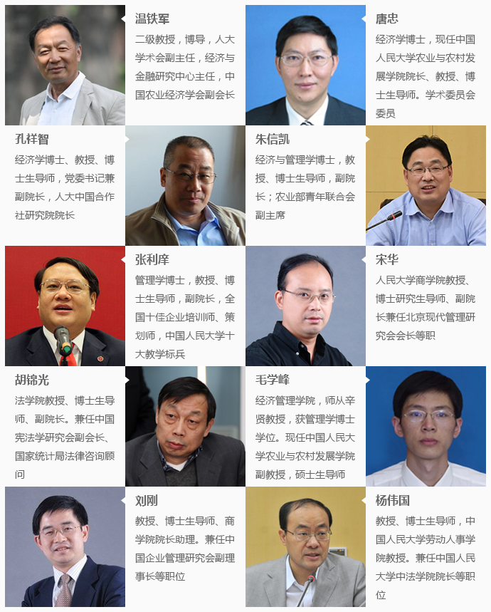 中国人民大学经济学院世界经济学专业高级在职研修班课程简章·上海