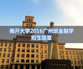 南开大学广州班金融学招生简章
