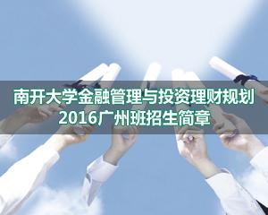 南开大学金融管理与投资理财规划课程研修班招生简章广州班