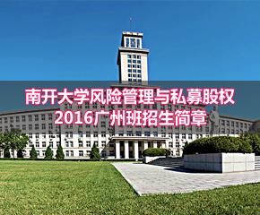 南开大学广州班焦点图
