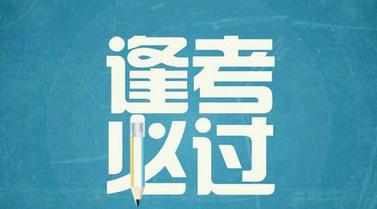 2017年在职研究生一月联考的英语大纲公布