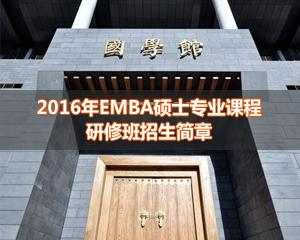 人民大学上海班EMBA硕士专业课程研修班招生简章