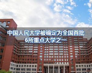 人民大学上海班招生简章
