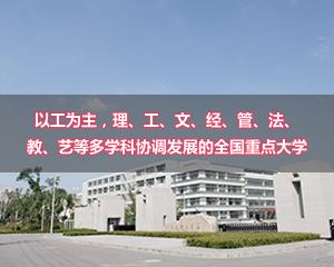 南京理工大学在职研究生简章