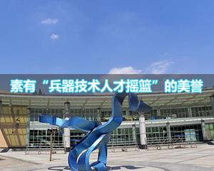 南京理工大学焦点图