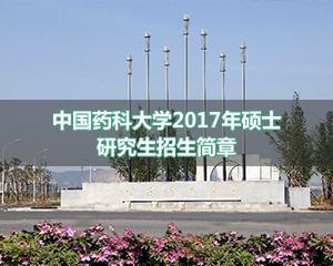 中国药科大学在职研究生
