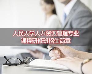 人民大学深圳班招生简章