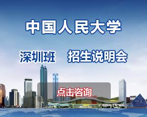 人民大学深圳班在职研究生经济法