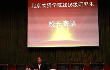 北京物资学院研究生部组织开展2016级研究生入学教育活动