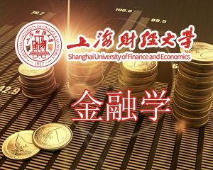 上海财经大学金融学