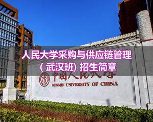 人民大学武汉班