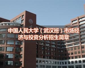 人民大学武汉班焦点图