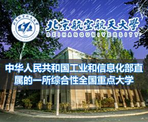 北京航空航天简章