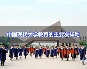 山东大学上海班简章