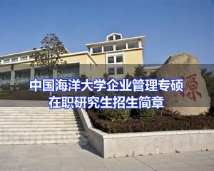 中国海洋大学简章